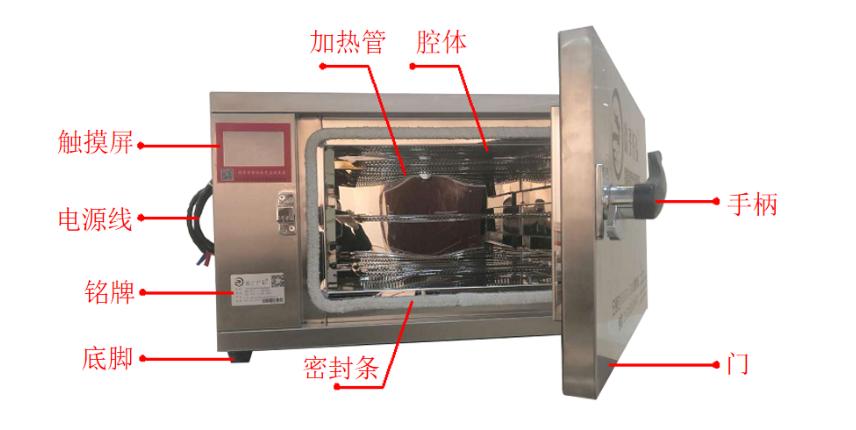 QH-X5纳米光波烤鱼箱(图1)